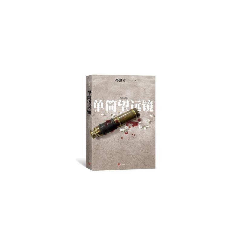 【二手书9成新】 单筒望远镜 冯骥才 9787020147458 正版现货,套装默认单本,请注意售价定价关系!有问题联系客服!