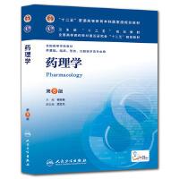 药理学(人卫八版/本科临床/十二五规划教材)