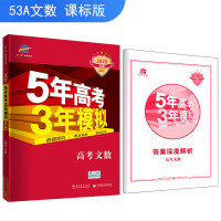 53高考 五三 2020A版 高考文数(新课标专用)5年高考3年模拟 曲一线科学备考