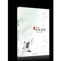 茅台文萃(2019年秋之卷)