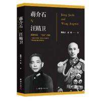 与汪精卫 陈瑞云 孟忻 9787512657700 团结出版社