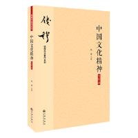 钱穆先生著作系列―中国文化精神(大字本)