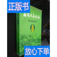 [二手旧书9成新]名将成长探秘(一版一印) /军事历史研究会 编 ?