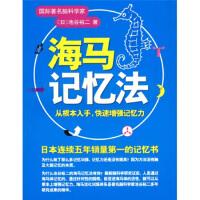 学习力丛书:海马记忆法,[日] 池谷裕二,孙香,南海出版公司,9787544236980