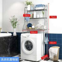 卫生间置物架免打孔洗衣机浴室收纳架不锈钢落地马桶架洗手间架子