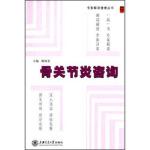 骨关节炎咨询 陶海荣 上海交通大学出版社 9787313128928