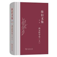 汝信文集(第2卷):西方哲学史 I