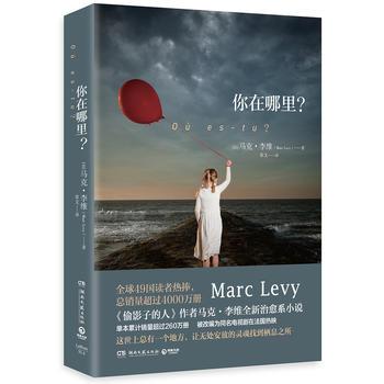 你在哪里? 马克·李维(Marc Levy),博集天卷 出品 湖南文艺出版社 正版书籍!好评联系客服优惠!谢谢!