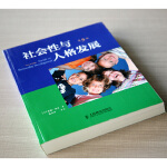 社会性与人格发展 第五5版儿童心理学 戴维谢弗 孩子情商与人格发展经典之作 社会性与人格发展研究情绪发展亲密关系