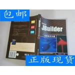 [二手旧书9成新]JBuilder实用技术手册(带光盘)