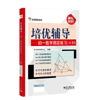 学而思培优辅导--初一数学跟踪练习 (初一数学上册)BS北师版