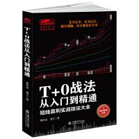 擒住大牛- T+0战法从入门到精通 畅销书《一本书看透股市庄家》《一本书读懂T+0短线战法》作者曹明成新作