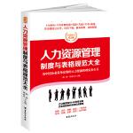 人力资源管理制度与表格规范大全 经理人书架系列 企业绩效考核与薪酬管理人力资源管理HR入门人事行政管理制度定制书籍 管
