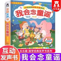 【第二辑】我会念童谣 乐乐趣幼儿点读认知发声书 0-1-2-3岁婴儿宝宝启蒙早教互动书籍 带声音的有声读物儿歌歌谣大全