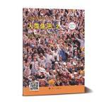 【正版图书-SLM】-英语科普阅读系列・生物:人类生活2(小学中高年级至初一年级使用)(社版) 97875407729