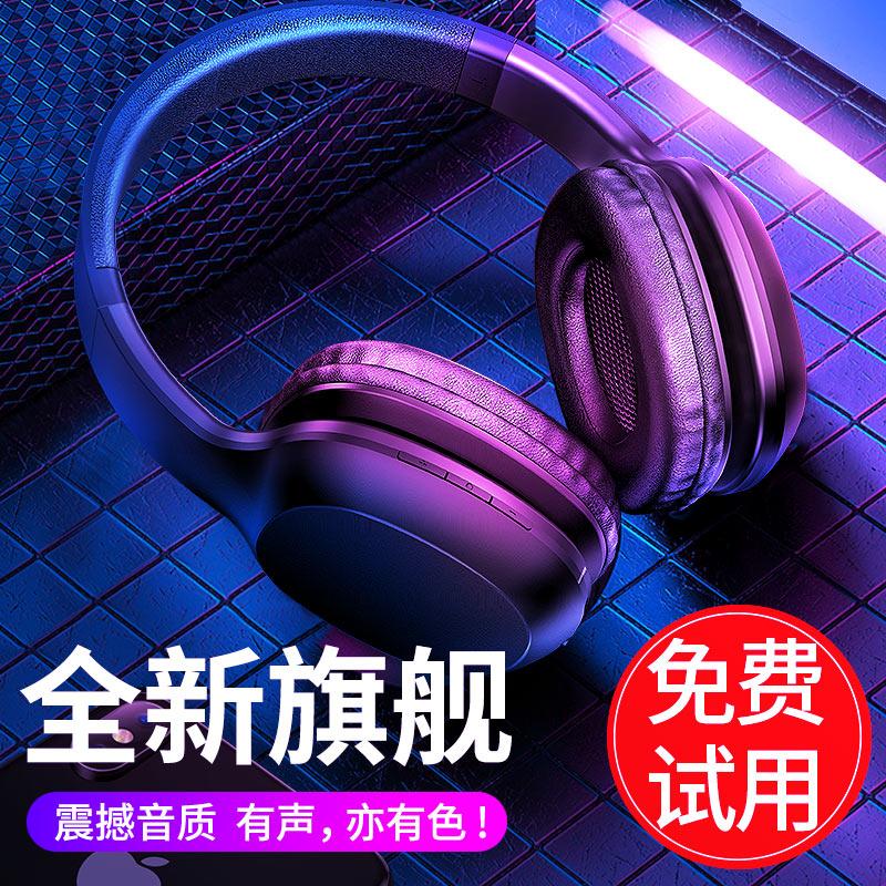 无线头戴式蓝牙耳机双耳运动跑步音乐游戏耳麦电脑适用于华为oppo苹果vivo安卓手机男女通用超长待机 舒适佩戴,8D震撼音质 智能降噪