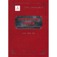 天然有机化合物结构信息手册:天然有机化合物质谱图集 丛浦珠,李�S玉著 化学工业出版社 9787122117953 新华
