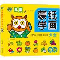 儿童蒙纸学画大全,王爽 主编,明天出版社,9787533292812
