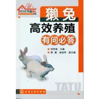 农村书屋系列--獭兔高效养殖有问必答,邢秀梅,化学工业出版社,9787122158109