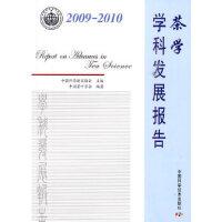 2009―2010茶学学科发展报告 中国科学技术协会 ,中国茶叶学会 中国科学技术出版社 9787504650160