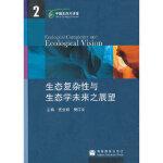 生态复杂性与生态学未来之展望 伍业钢 等 高等教育出版社 9787040288230