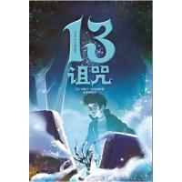 13诅咒(美国《时代周刊》《出版商周刊》英国《每日邮报》全球重推!英国水石书店童书奖作品!全球37个国家引进版权,销量