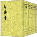 新唐书(全20册)(二十四史繁体竖排)