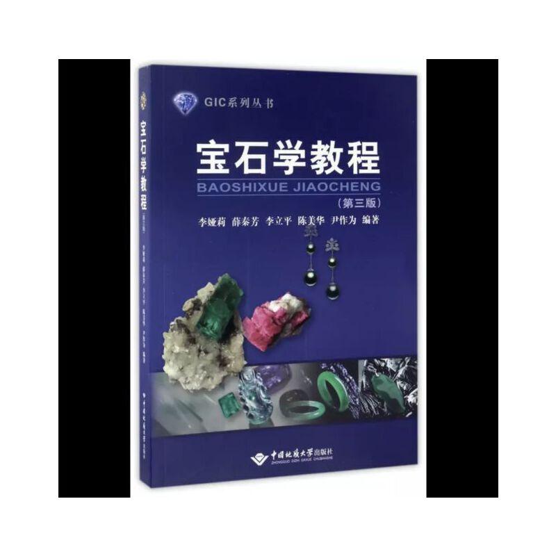 宝石学教程(第三版)