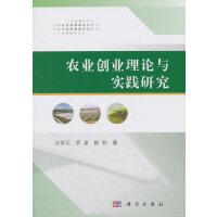 农业创业理论与实践研究
