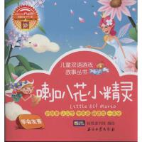 喇叭花小精灵.夏日的音乐家 儿童双语游戏故事丛书