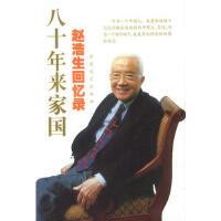 【二手书8成新】赵浩生回忆录:八十来家国 赵浩生 百花文艺出版社