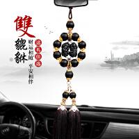 汽车挂件高档车载保平安符男女士车上创意装饰品吊坠摆件