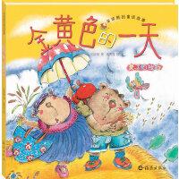 笨笨熊的童话故事:金黄色的一天