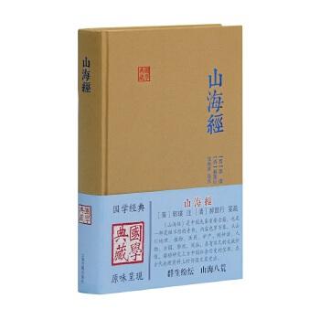 山海经(国学典藏)