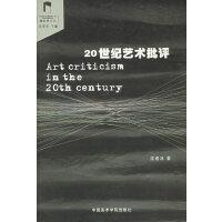 20世纪艺术批评――美术史文丛