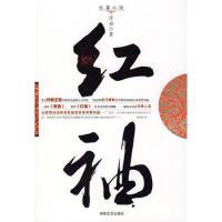 【正版二手书9成新左右】红袖(《青瓷》作者作品 浮石 湖南文艺出版社