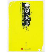 【正版二手书9成新左右】燕京 天下:中国式基业长青 韦三水 当代中国出版社
