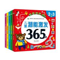 儿童潜能激发365题 聪明儿童全脑益智开发书阶梯训练书 2-7岁儿童数学语音思维训练益智游戏早教书 幼儿记忆力判断力注