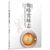 封面有磨痕SY-咖啡赏味志 苏彦彰 9787518410972 中国轻工业出版社
