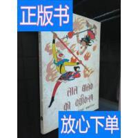 [二手旧书9成新]勇擒红孩儿:美猴王丛书(外文书) /高明友 外文