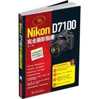 Nikon D7100完全摄影指南(附光盘),雷剑,中国电力出版社,9787512360778
