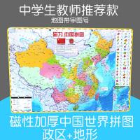 中国地图磁性世界拼图大号中学生世界地理政区地形幼儿童益智力认知玩具