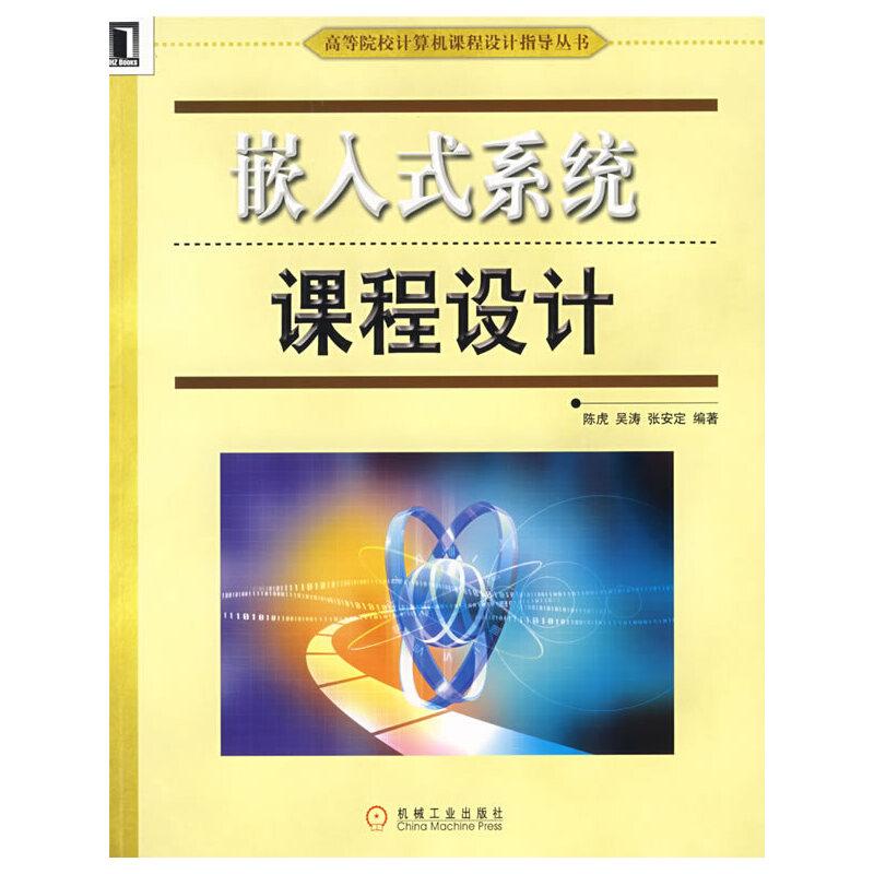 嵌入式系统课程设计