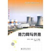 热电联产机组技术丛书 热力网与供热