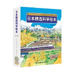 日本精选科学绘本(平装版,共12册,适合4岁以上儿童阅读)