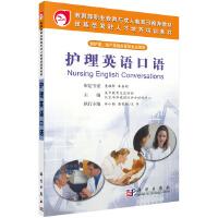 护理英语口语