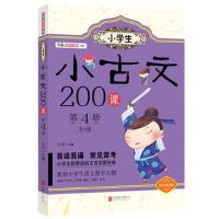 小学生小古文200课 第4册 9787550270152
