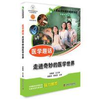 【正版二手书9成新左右】人生必须知道的健康知识科普 医学趣话 郑静晨 中国科学技术出版社