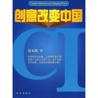 【正版二手书9成新左右】创意改变中国 厉无畏 新华出版社