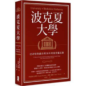 【现货】进口台版原版繁体中文图书《波克夏大�W》巴菲特�c�F查理30年的投�Y�渫��